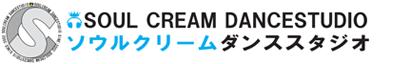 高知・愛媛のダンス教室【ソウルクリームダンススタジオ】