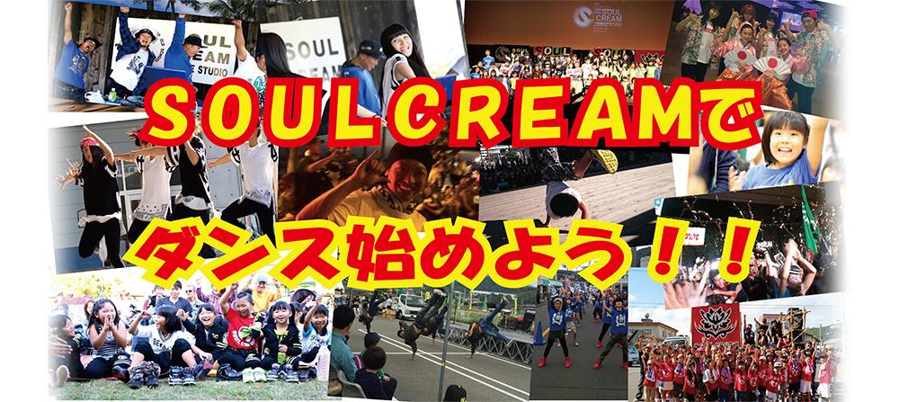 高知県、愛媛県近郊にお住まいの方へ。「SOULCREAM」はストリートダンス専門のダンススタジオです! キッズから学生、社会人の方まで幅広い方にダンスを楽しんでいただけるスクールです。さぁ、SOULCREAMでダンスを始めよう!